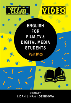 English for Film, TV and Digital Media Students. Part IV. Vocabulary. Учебник. Гриф УМО.
